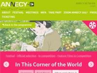画像:『この世界の片隅に』(アヌシー国際アニメーション映画祭公式サイトより)