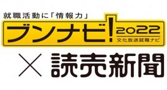 株式会社文化放送キャリアパートナーズのプレスリリース画像