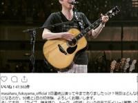 福山雅治 公式インスタグラム(masaharu_fukuyama_official)より