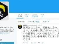 田村亮Twitterアカウントより