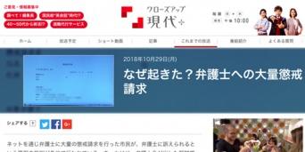 『クローズアップ現代+』(NHK)番組ホームページより