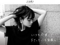 ※画像は大原櫻子オフィシャルサイトより