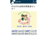 自殺死亡率が低い神奈川県の自殺対策サイト