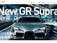 トヨタ・新型スープラ(「トヨタ HP」より)