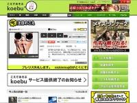 『koebu』公式サイトより。