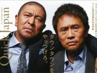 画像は、『クイック・ジャパン104』(太田出版)