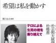 批判的なメディアには言論弾圧も辞さない朴槿恵大統領