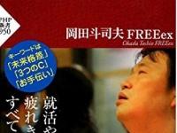 【ニコ生復帰】岡田斗司夫=みうらじゅんチルドレン説が浮上|ほぼ週刊 吉田豪