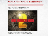 TVアニメ『ワンパンマン』公式サイトより。