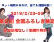 一般社団法人日本風呂敷マスター協会のプレスリリース画像