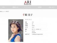 千眼美子(「ARI Production HP」より)