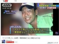 相模原事件容疑者は安倍、百田ファン?