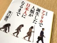 『[新装版]アフリカで誕生した人類が日本人になるまで』(溝口優司著、SBクリエイティブ刊)
