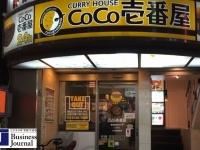 ココイチの店舗(撮影=編集部)