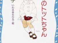 日本版オリジナルの『窓ぎわのトットちゃん』(講談社青い鳥文庫)