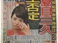 「スポーツニッポン」(9/1号、株式会社スポーツニッポン新聞社)