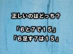 【ひらめき力クイズ】どっちが正しい?ひっかけ計算問題 7問