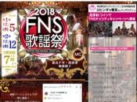 『2018 FNS歌謡祭』(フジテレビ系)公式サイトより