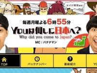 ※画像はテレビ東京系『Youは何しに日本へ?』番組公式サイトより
