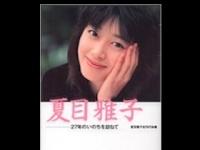 画像は夏目雅子伝刊行会・編集『夏目雅子―27年のいのちを訪ねて』(まどか出版)より