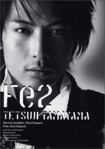 ※イメージ画像:『Fe2―玉山鉄二写真集』角川書店