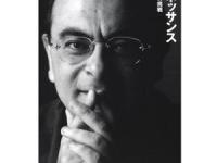 カルロス・ゴーン著 『ルネッサンス ― 再生への挑戦』(ダイヤモンド社)