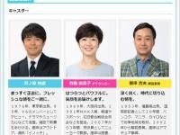 NHK『あさイチ』公式サイトより
