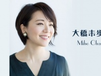 「大橋未歩オフィシャルブログ Powered by Ameba」より