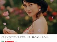 ※イメージ画像:LION「ソフラン アロマリッチ プリンセス篇」YouTube公式動画より