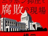 昨年の自民党大会での安倍首相(撮影・横田一)