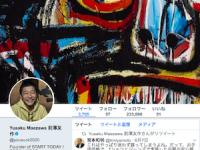 削除が繰り返された前澤友作氏のTwitter