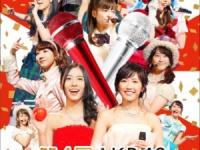 ※イメージ画像:『第4回 AKB48紅白対抗歌合戦【Blu-ray】』