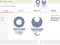 東京オリンピック・パラリンピック競技大会組織委員会HPより
