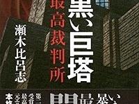『黒い巨塔 最高裁判所』(講談社)