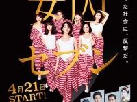 テレビ朝日系『女囚セブン』番組サイトより
