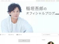 画像は、「稲垣吾郎」オフィシャルブログより