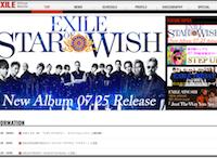 EXILE公式サイトより