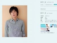 田中圭公式ホームページより