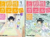 ギャンブル依存の父を描く、大月悠祐子『ど根性ガエルの娘』1〜4巻(白泉社)