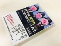 『自分の「異常性」に気づかない人たち』(草思社刊)
