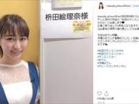 枡田絵理奈アナのインスタグラム(@masuda_erina official)より