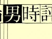 武田砂鉄/論男時評(月刊更新)
