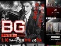 テレビ朝日「BG~身辺警護人~」番組サイトより