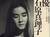 『女優 石原真理子』(芳賀書店)
