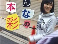 ※イメージ画像:『みんなの山本彩』ヨシモトブックス