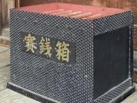 賽銭箱(「Wikipedia」より)