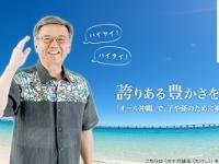 翁長雄志知事をはじめ沖縄の人々は辺野古問題や沖縄いじめに抗議しているが、状況は改善の兆しすら見えない。このような非人道的な事態を決して許してはならない。(写真は翁長雄志オフィシャルウェブサイトより)