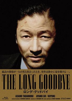 画像は、ロング・グッドバイ ブルーレイBOX [Blu-ray](ポニーキャニオン)