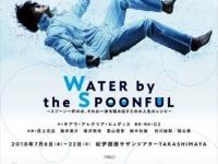 「ウォーター・バイ・ザ・スプーンフル」東京は〜7/22まで、大阪は8/4に公演。