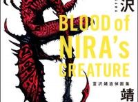 『BLOOD of NIRA's CREATURE 韮沢靖追悼画集』(宝島社)